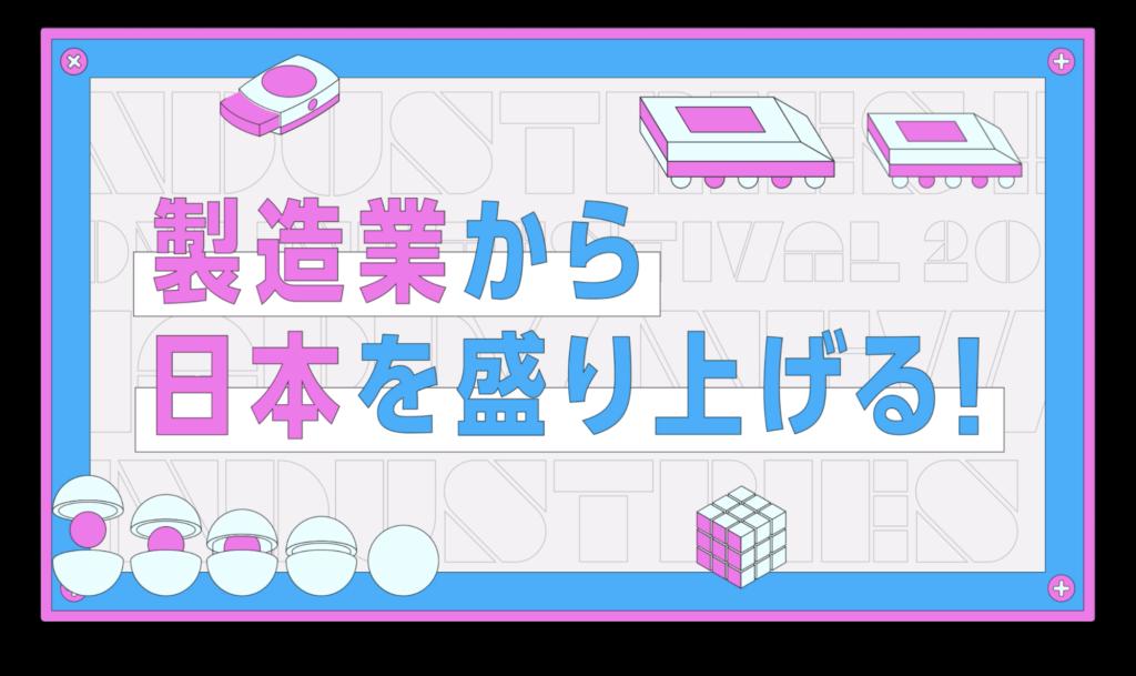 製造業から日本を盛り上げる